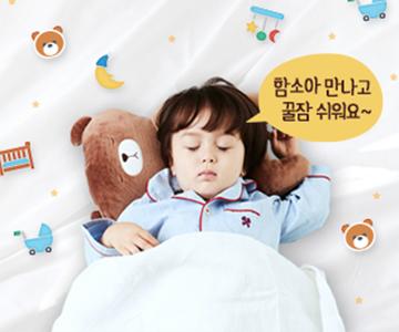 잠 못자고 우는 아이 혼자 고민 하지 마세요.