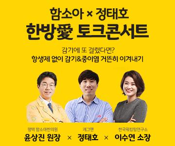한방愛 토크콘서트 11회 참가자 모집 중
