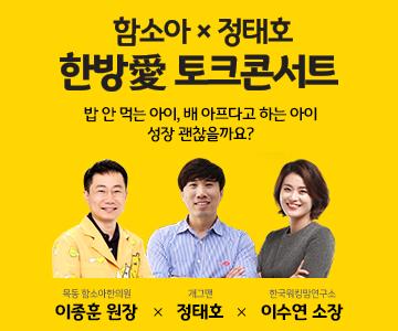 한방愛 토크콘서트 12회 참가자 모집