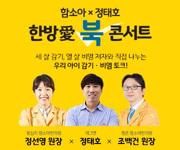 한방愛 북콘서트 참가자모집