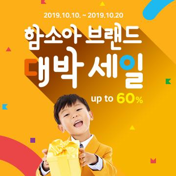 2019 함소아 브랜드 대박세일
