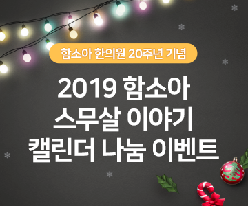 함소아 캘린더 나눔 이벤트