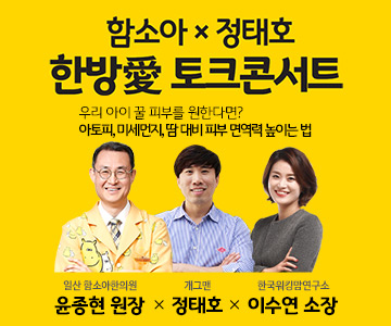 한방愛 토크콘서트 10회 참가자 모집