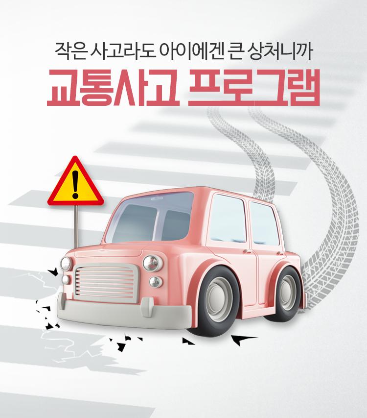 교통사고후유증