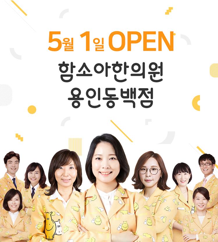함소아한의원 용인동백점 개원