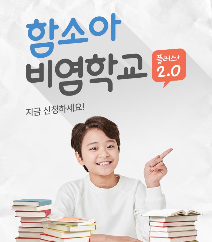함소아 비염학교 플러스 2.0