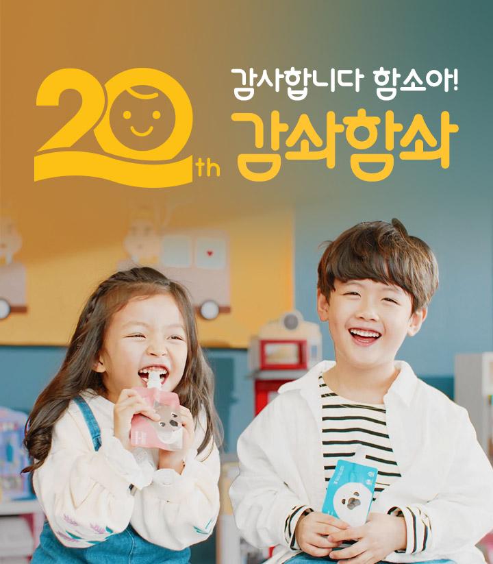 함소아 20주년! 감사합니다, 함소아! 감솨함솨!