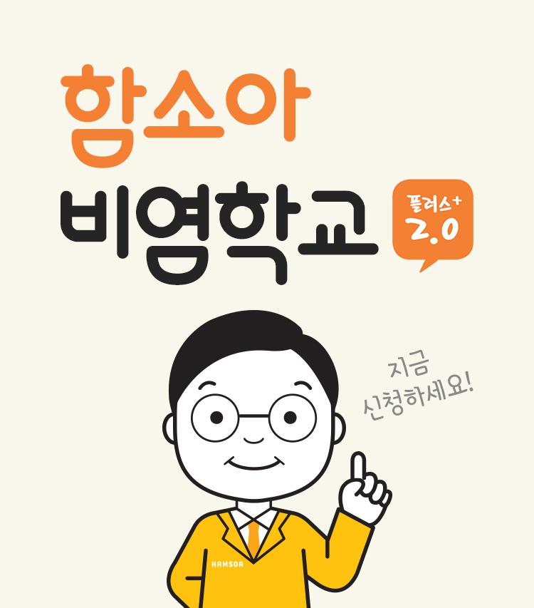 함소아 비염학교 +2.0