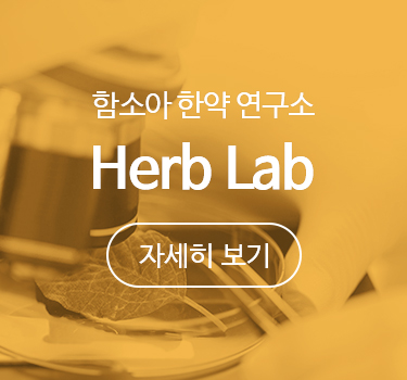 Herb Lab